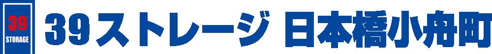 神田、日本橋、人形町エリアの屋内型レンタル収納・レンタル倉庫・トランクルーム レンタル収納スペース 39ストレージ 日本橋小舟町
